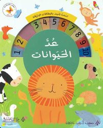 Search and Count: Counting Animals  عد الحيوانات