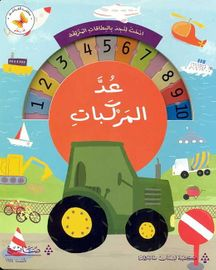Search and Count: Counting Vehicles  عد المركبات