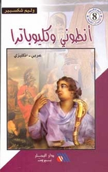 Shakespeare: Antony & Cleopatra (Dual English-Arabic)