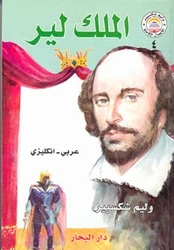 Shakespeare: King Lear (Dual English-Arabic)