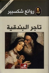 Shakespeare: The Merchant of Venice (Dual English-Arabic, al-Ahlia)