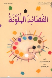 Stories from Persia 12 - Coloured Poems