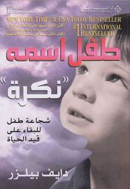 Tifl Ismuhu 'Nakirah' (A Child Called It)  'طفل اسمه 'نكرة