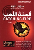 The Hunger Games 2  al-Sinat al-Lahb  السنة اللهب