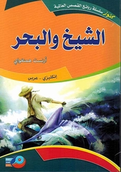 The Old Man and The Sea (Dual English-Arabic, Hadithah)