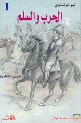 Tolstoy: War and Peace (2 Vol) (Dual English-Arabic)