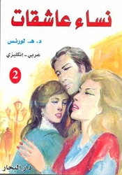 Women In Love 2 Vol (Dual English-Arabic)