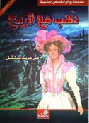 World Best Sellers: Gone With the Wind (Dual En-Ar)