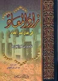 Zad al-Ma'ad (large 1 vol) زاد المعاد