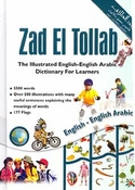 Zad El Tollab: The Illustrated English-English-Arabic Dictionary for Learners  زاد الطلاب