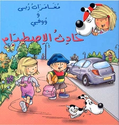 Adventures of Ruba and Wafi - Collision Accident