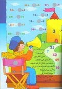 Amazing Math: Divide with the Actress القسمة
