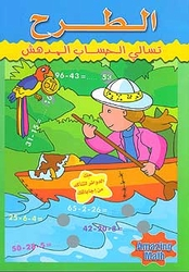 Amazing Math: Subtract with the Explorer الطرح