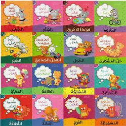 Ana Ufakkir Lrg: Set of 16 Elementary Readers السلسلة: أنا أفكر