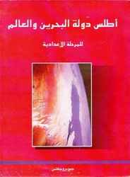 Atlas of Bahrain and the World