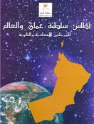 Atlas of Oman and the World