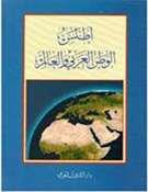 Atlas of the Arabic World and the World
