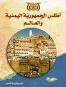 Atlas of the Republic of Yemen and the World