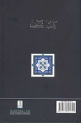 Book of Tawheed (Oneness of Allah)