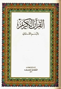 Buy 20 - Get 25% off - Qur'an al-Kareem Fahadi (14 x 20 cm - Case of 20) الـقـرآن الـكـريـم