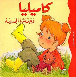 Camille and Her New Boots (w/cd) كاميليا وجذمتها الجديدة