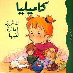 Camille Doesn't Want to Share Her Toys (w/cd) كاميليا لا تريد اعارة لعبها