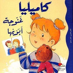 Camille Spoiled by Her Parents (w/cd) كاميليا غنوجة ابويها