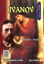 Chekhov: Ivanov and Other Plays (Dual English-Arabic)
