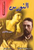Chekhov: The Seagull (Dual English-Arabic)