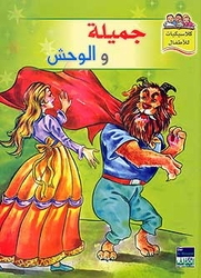 Children's Classic: Beauty and the Beast (Ar)