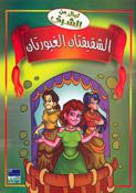 Children's Classic: Jealousy of Two Sisters (Ar)