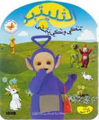 Color and Activity: Teletubbies: Tinky Winky's Walk (Arabic)