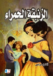 Dar Osama: The Red Lilly