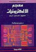 Dictionary of Electronics : English-French-Arabic