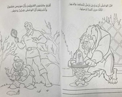 Disney: Beauty and the Beast: Read and Color   أقرأ وألوّن - مع ستيكرز
