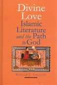 Divine Love :Islamic Literature and the Path to God