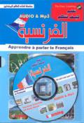 Easy Learning CD Book Series-French الفرنسية