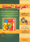 Easy Method of Learning Arabic, Level Two (1 CD, A/E)