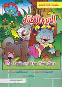 Fables-English/Arabic: The Bear and the Two Cats