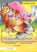 Fables-English/Arabic: The Clever Mouse and the Cat