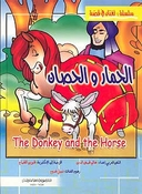 Fables-English/Arabic: The Donkey and the Horse