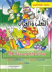 Fables-English/Arabic: The Fox and the Crow
