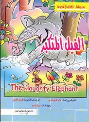 Fables-English/Arabic: The Haughty Elephant