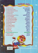 Fables-English/Arabic: The Little Mouse and the Lion
