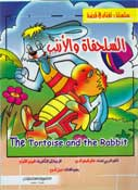 Fables-English/Arabic: The Tortoise and the Rabbit
