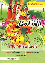Fables-English/Arabic: The Wise Lion