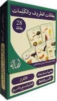 Flash Cards - Bataqat al-Huruf wa-al-Kalimat (28 cards, boxed) بطاقات الحروف والكلمات