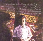 Gold Star: Sami and the Time of the Troubles (Ar, HC) سامي وأيام الصعاب