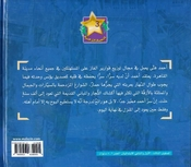 Gold Star: The Day Ahmad found out يـوم كـشـف أحـمـد عن سـرّه