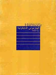 Harmony Musical Notes